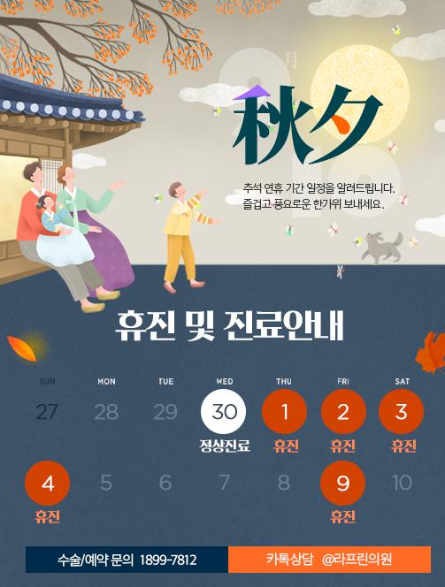 200916_홈페이지추석팝업503x664.jpg