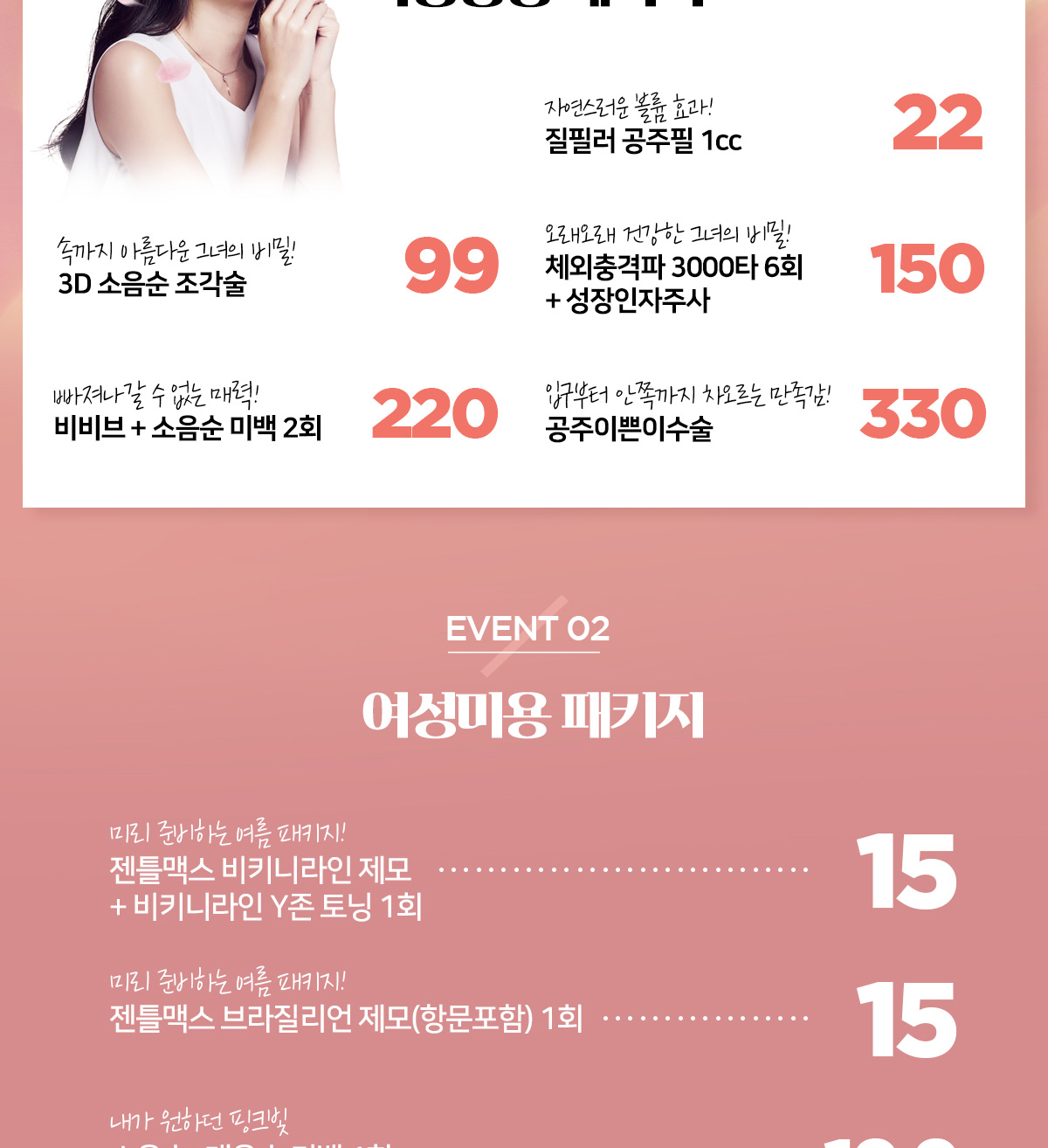 ★5월6월이벤트_1200_부인과_02.jpg