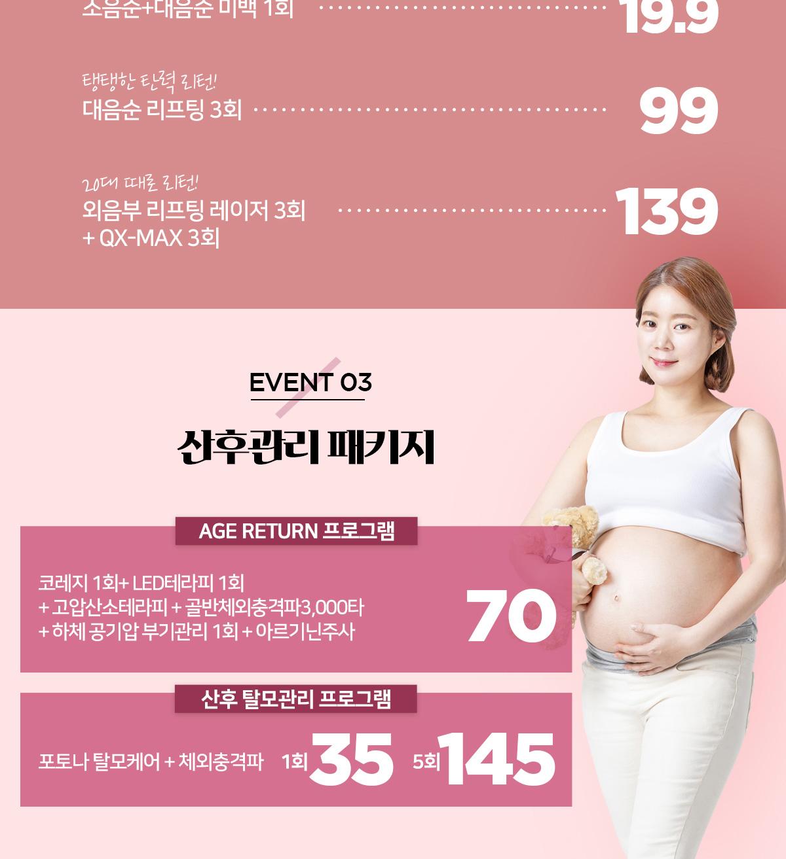★5월6월이벤트_1200_부인과_03.jpg